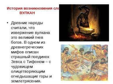 История возникновения слова ВУЛКАН Древние народы считали, что извержение вул...