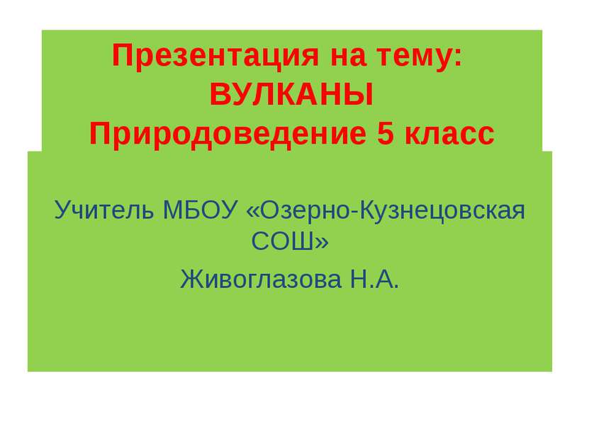 Презентация на тему: ВУЛКАНЫ Природоведение 5 класс Учитель МБОУ «Озерно-Кузн...