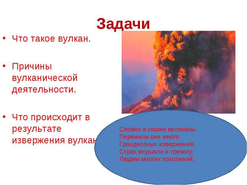 Задачи Что такое вулкан. Причины вулканической деятельности. Что происходит в...