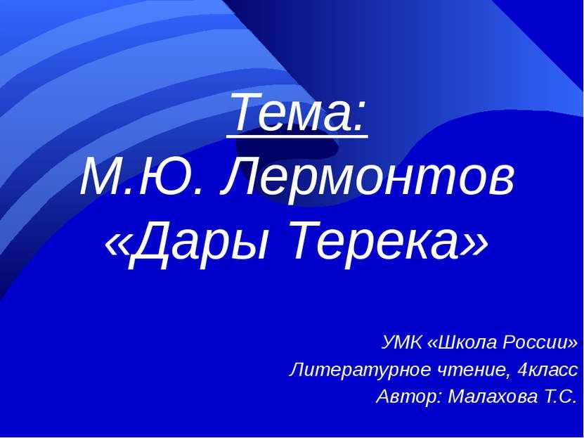 Тема: М.Ю. Лермонтов «Дары Терека» УМК «Школа России» Литературное чтение, 4к...