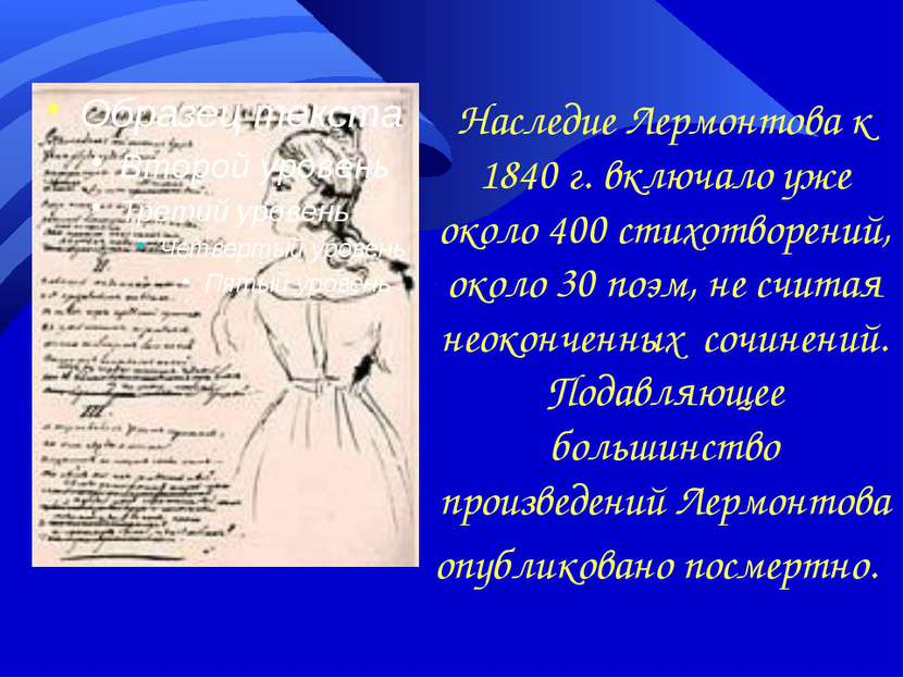 Наследие Лермонтова к 1840 г. включало уже около 400 стихотворений, около 30 ...