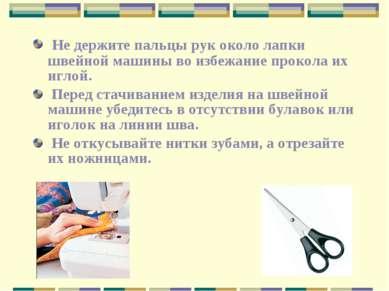 Не держите пальцы рук около лапки швейной машины во избежание прокола их игло...
