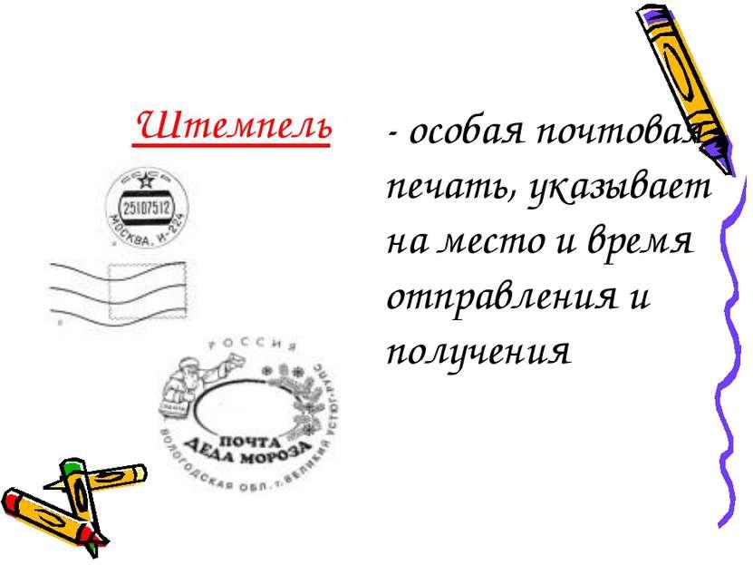 Штемпель - особая почтовая печать, указывает на место и время отправления и п...