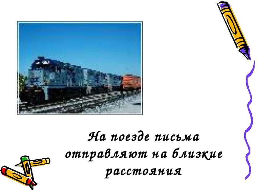 На поезде письма отправляют на близкие расстояния