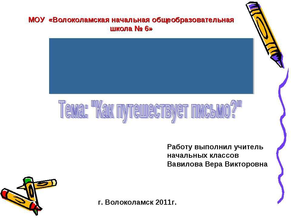 МОУ «Волоколамская начальная общеобразовательная школа № 6» Работу выполнил у...