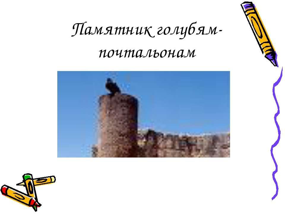 Памятник голубям-почтальонам