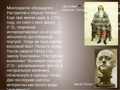 Многократно обращался Растрелли к образу Петра I. Еще при жизни царя, в 1719 ...