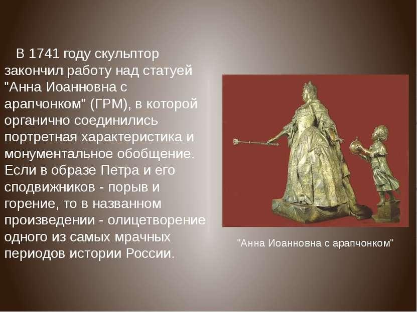 """В 1741 году скульптор закончил работу над статуей """"Анна Иоанновна с арапчонко..."""