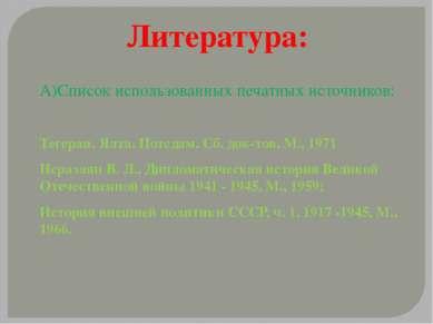 Литература: А)Список использованных печатных источников: Тегеран. Ялта. Потсд...