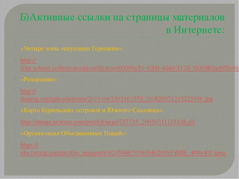 Б)Активные ссылки на страницы материалов в Интернете: «Четыре зоны оккупации ...