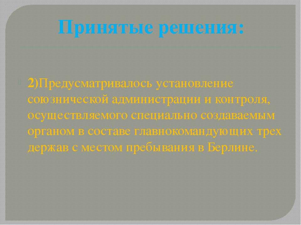 Принятые решения: 2)Предусматривалось установление союзнической администрации...
