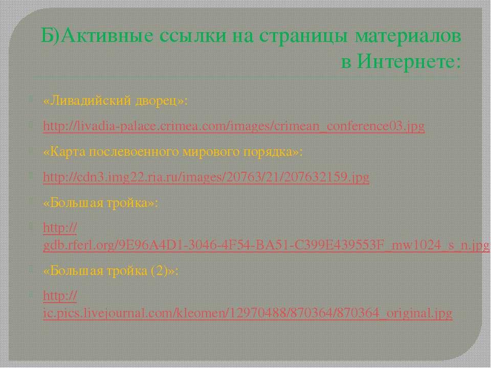 Б)Активные ссылки на страницы материалов в Интернете: «Ливадийский дворец»: h...