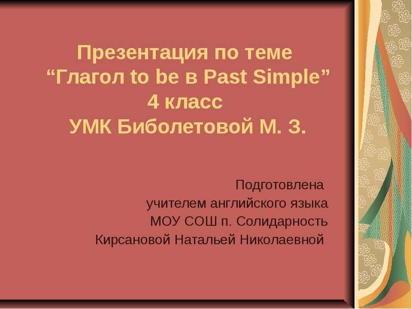 "Презентация по теме ""Глагол to be в Past Simple"" 4 класс УМК Биболетовой М. З..."