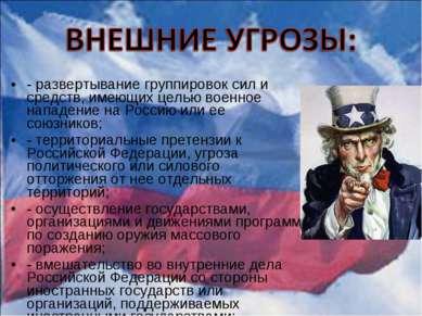 - развертывание группировок сил и средств, имеющих целью военное нападение на...