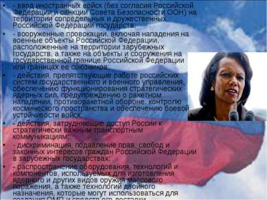 - ввод иностранных войск (без согласия Российской Федерации и санкции Совета ...
