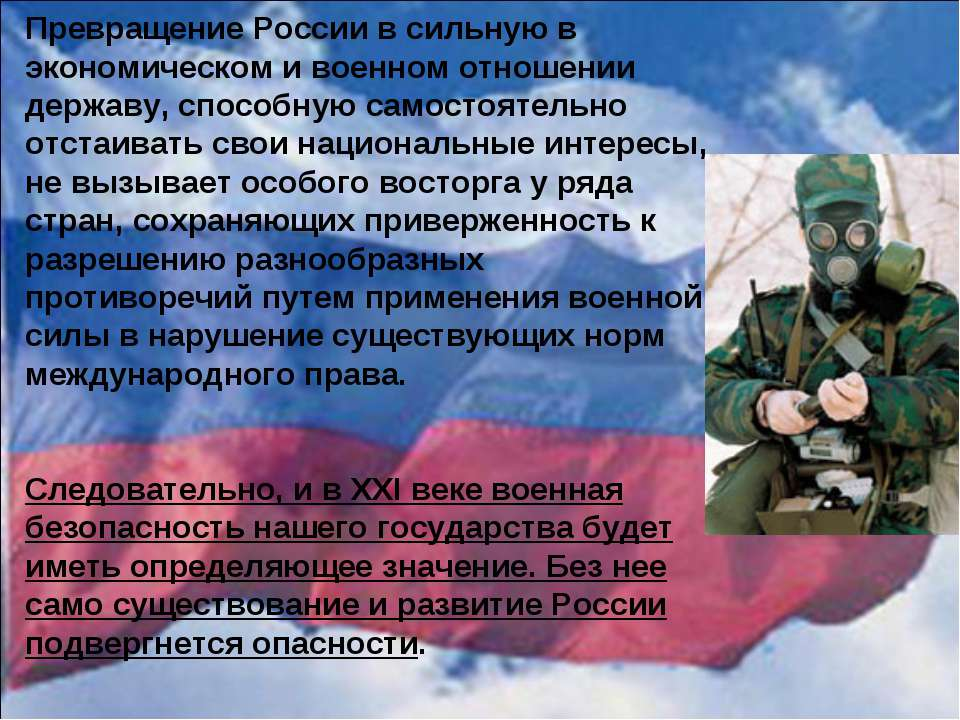 Превращение России в сильную в экономическом и военном отношении державу, спо...