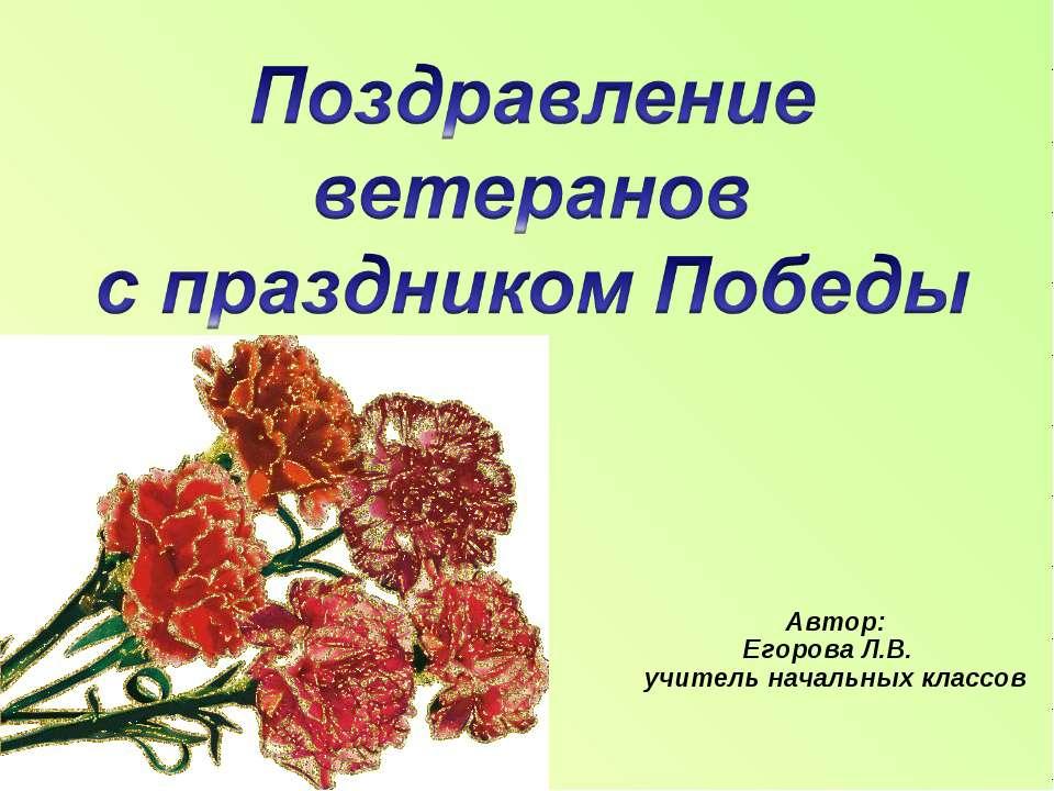Автор: Егорова Л.В. учитель начальных классов