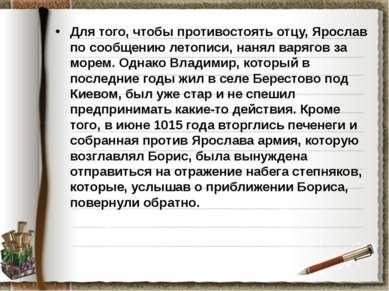 Для того, чтобы противостоять отцу, Ярослав по сообщению летописи, нанял варя...