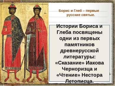 Борис и Глеб – первые русские святые. Истории Бориса и Глеба посвящены одни и...