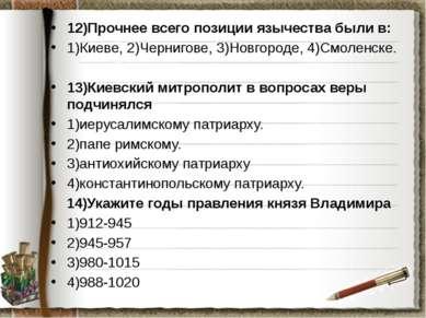 12)Прочнее всего позиции язычества были в: 1)Киеве, 2)Чернигове, 3)Новгороде,...