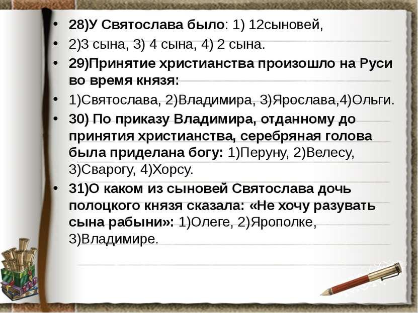 28)У Святослава было: 1) 12сыновей, 2)3 сына, 3) 4 сына, 4) 2 сына. 29)Принят...