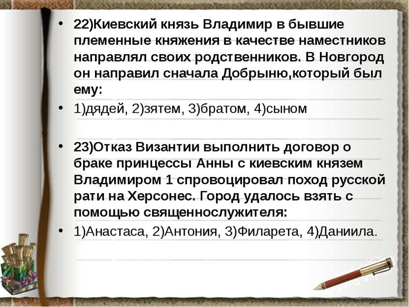 22)Киевский князь Владимир в бывшие племенные княжения в качестве наместников...
