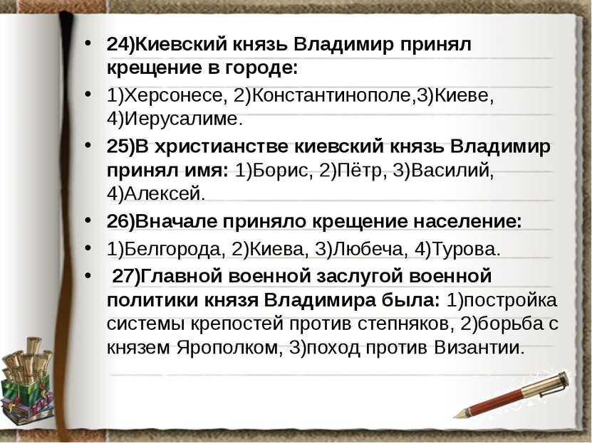 24)Киевский князь Владимир принял крещение в городе: 1)Херсонесе, 2)Константи...
