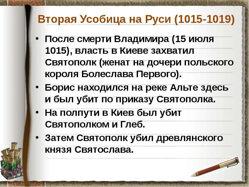 Вторая Усобица на Руси (1015-1019) После смерти Владимира (15 июля 1015), вла...