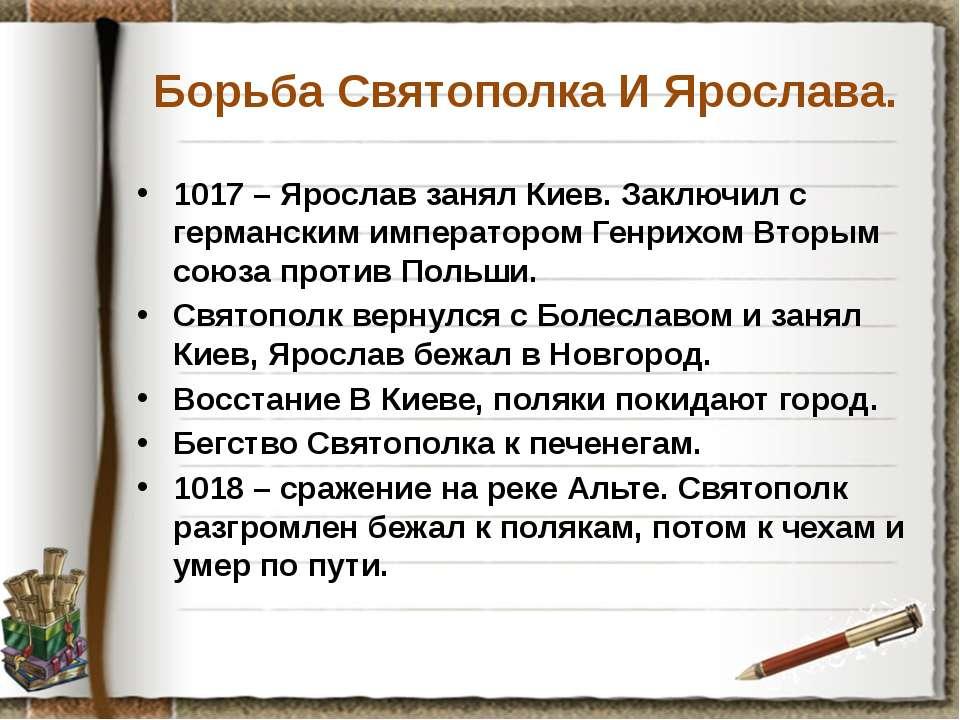 Борьба Святополка И Ярослава. 1017 – Ярослав занял Киев. Заключил с германски...