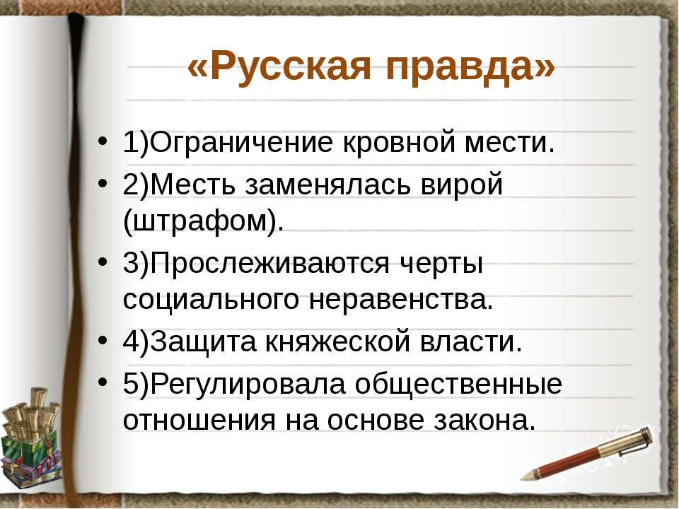 «Русская правда» 1)Ограничение кровной мести. 2)Месть заменялась вирой (штраф...