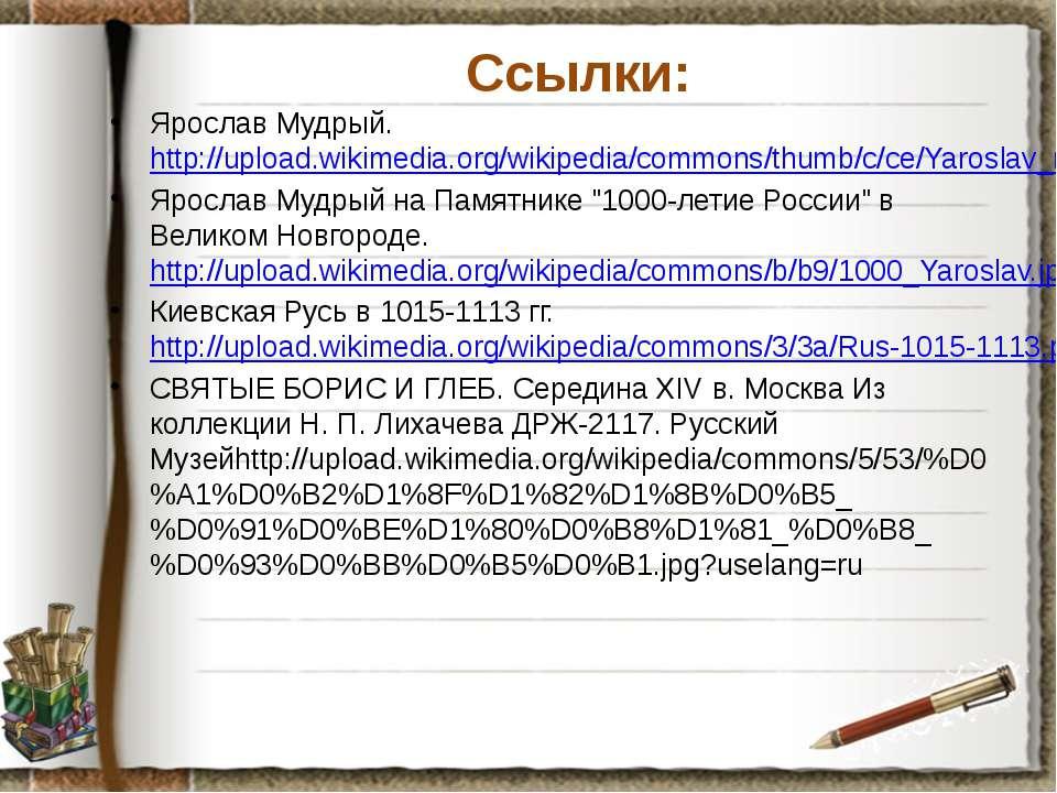 Ссылки: Ярослав Мудрый. http://upload.wikimedia.org/wikipedia/commons/thumb/c...
