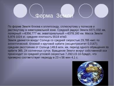 Форма Земли По форме Земля близка к эллипсоиду, сплюснутому у полюсов и растя...