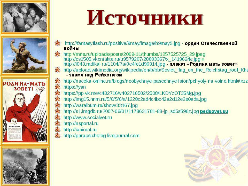 http://fantasyflash.ru/positive/9may/image/b9may5.jpg - орден Отечественной в...