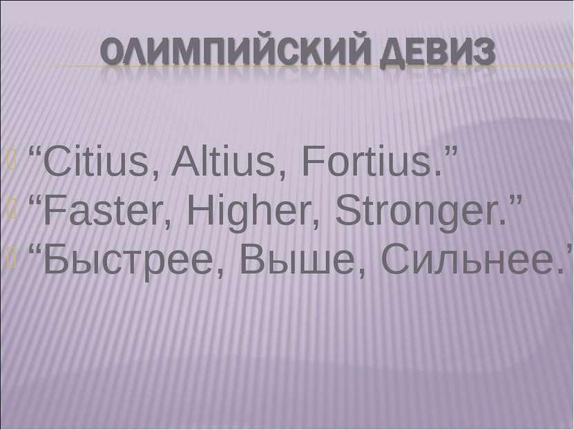 """Citius, Altius, Fortius."" ""Faster, Higher, Stronger."" ""Быстрее, Выше, Сильнее."""