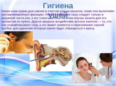 Гигиена ушей Ушная сера нужна для смазки и очистки ушных каналов, также она в...