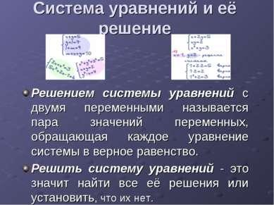 Система уравнений и её решение Решением системы уравнений с двумя переменными...