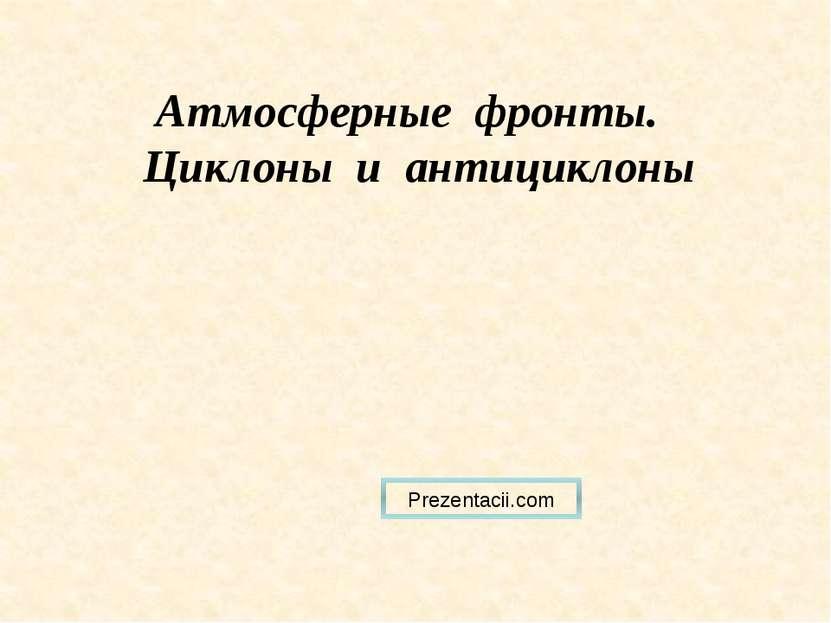 Почему погода может резко измениться в течение одного дня? Почему в Сибири оч...