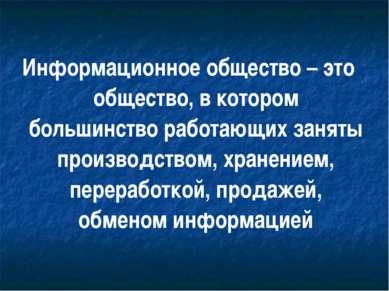 Информационное общество – это общество, в котором большинство работающих заня...