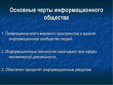 Основные черты информационного общества 1. Превращение всего мирового простра...