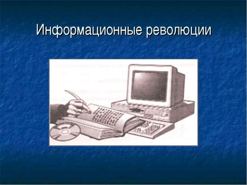 Информационные революции