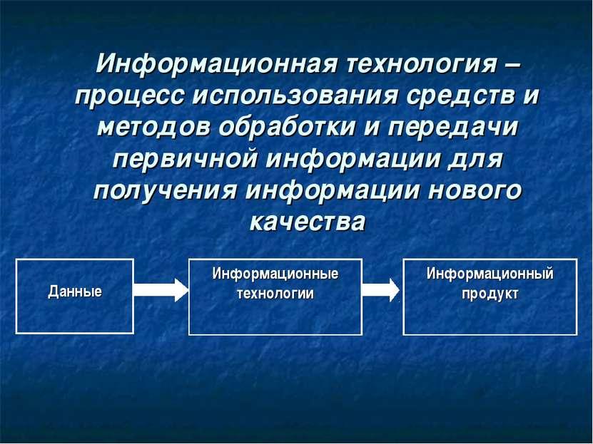 Информационная технология – процесс использования средств и методов обработки...