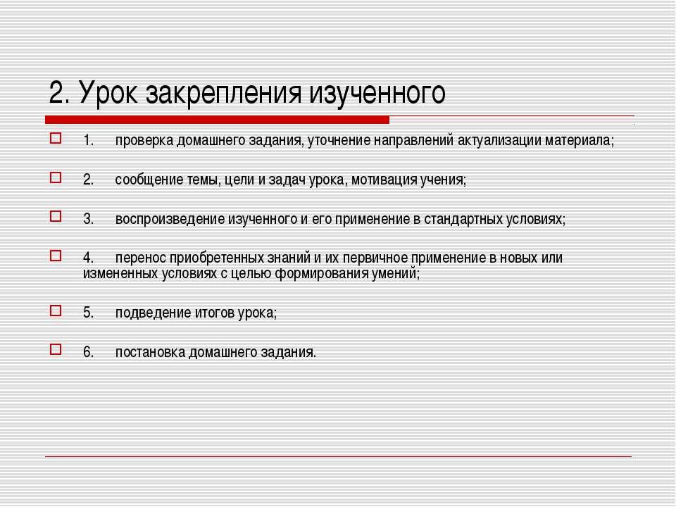 2. Урок закрепления изученного 1. проверка домашнего задания, уточнение напра...