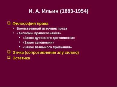 И.А.Ильин (1883-1954) Философия права Божественный источник права «Аксиомы ...