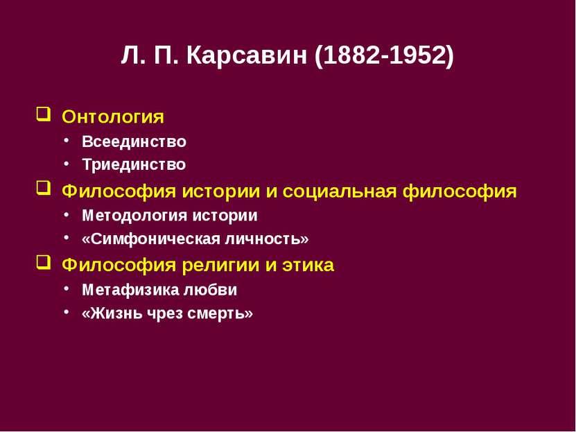 Л.П.Карсавин (1882-1952) Онтология Всеединство Триединство Философия истори...