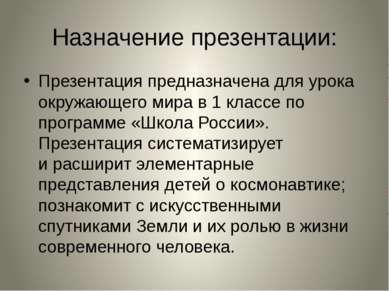 Назначение презентации: Презентация предназначена для урока окружающего мира ...