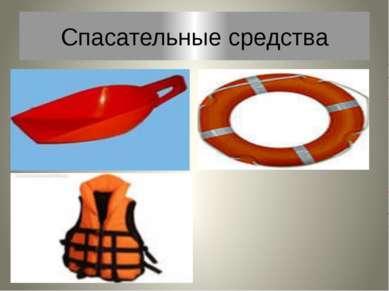 Спасательные средства