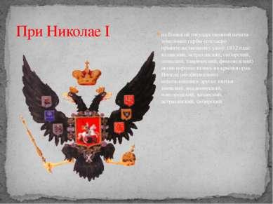 на Большой государственной печати земельные гербы (согласно правительственном...