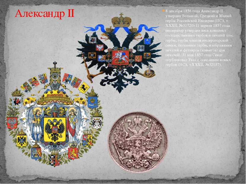 8 декабря 1856 года Александр II утвердил Большой, Средний и Малый гербы Росс...