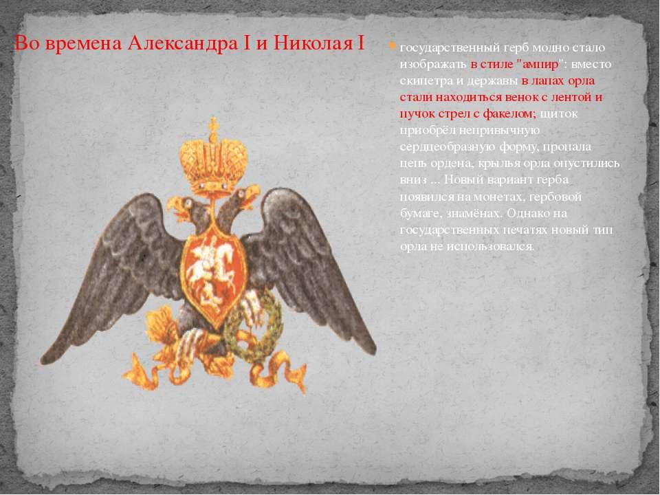 """государственный герб модно стало изображать в стиле """"ампир"""": вместо скипетра ..."""