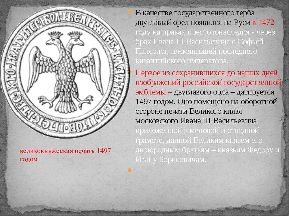 В качестве государственного герба двуглавый орел появился на Руси в 1472 году...